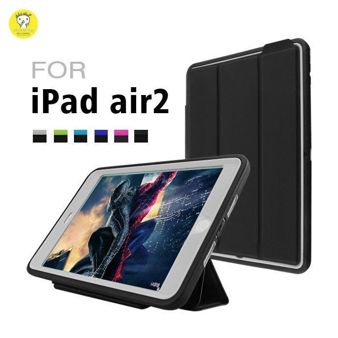 iPad Air 2 簡易三防保護殼 防塵 防摔 防震 平板保護套 (WS017)【預購】
