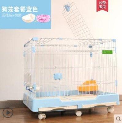 狗籠小中型犬室內帶廁所泰迪小寵物犬貓籠兔籠別墅隔離圍欄狗籠子