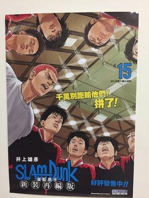 灌籃高手 新裝再編版 #15湘北全國大賽出道戰 海報
