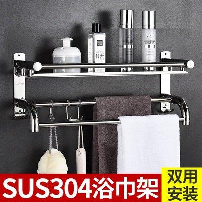 加厚304不銹鋼衛生間毛巾架浴巾架浴室置物架單雙三層掛件30-80cm滄水家飾