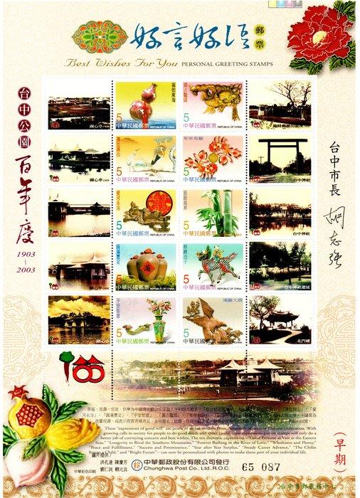 (個人化郵票45) 台中公園百年慶(早期)