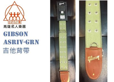 【名人樂器】美國製 GIBSON ASRIV-GRN 吉他 背帶 The Rivet Guitar Strap