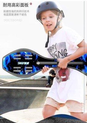 哆啦本鋪 滑板 活力板游龍蛇板二兩輪搖擺兒童滑板大人青少年初學者 D655