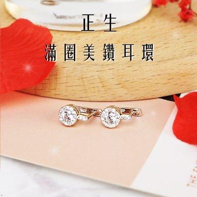 香港 正生 滿圈美鑽耳環 【30752】1對