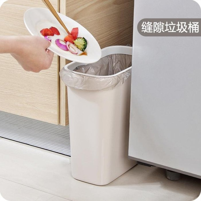 垃圾桶 家用帶壓圈夾縫垃圾桶 廚房衛生間塑料縫隙紙簍長方形窄扁垃圾筒