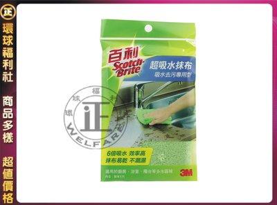 環球ⓐ清潔工具☞3M百利超吸水抹布(1入)(綠)~ 抹布 吸水抹布  擦拭布 擦拭布 清潔布