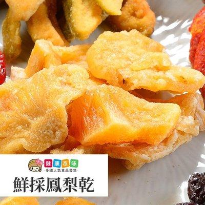 鮮採鳳梨乾200g 果乾蜜餞  [TW24806]健康本味