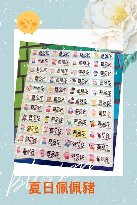 熊爸印&貼 夏日佩豬 粉紅豬小妹 姓名貼紙 絕對正版 台灣製 最新款 防水 貼紙 標籤 300張120元 贈收納夾