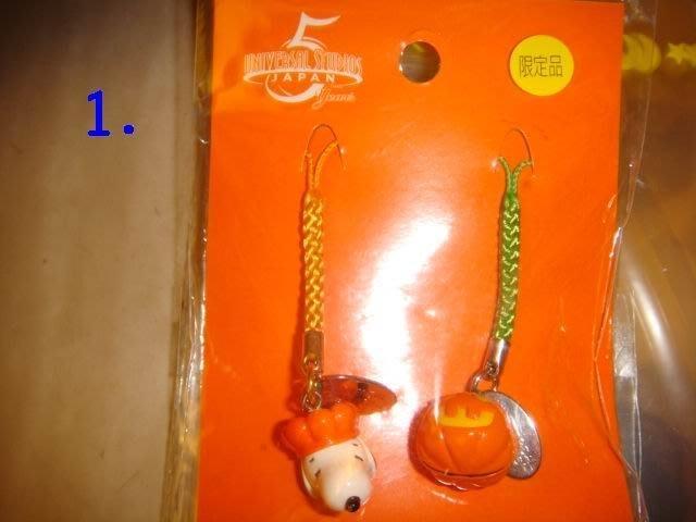 ~FUJIJO~現貨~日本環球影城限定專賣【SNOOPY史努比】超可愛 史努比&南瓜 鈴鐺萬聖節紀念手機吊飾 包包吊飾