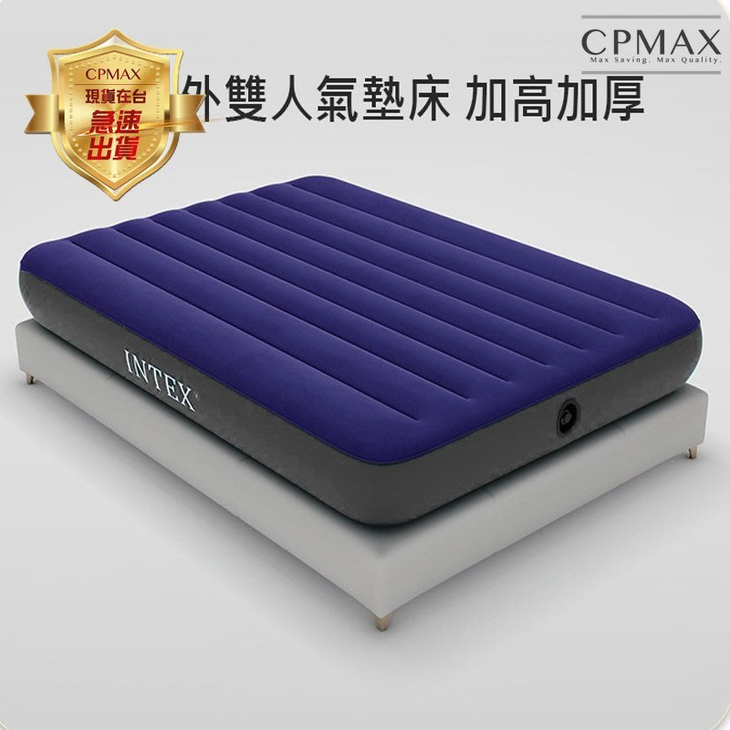 CPMAX 充氣床203*183*25 CM 戶外雙人氣墊床 加高加厚 萬用耐磨 自動充氣 食品級環保PVC H142