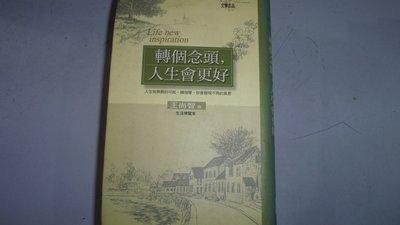 【媽咪二手書】轉個念頭,人生會更好  王尚智  高寶國際  1998  6F71