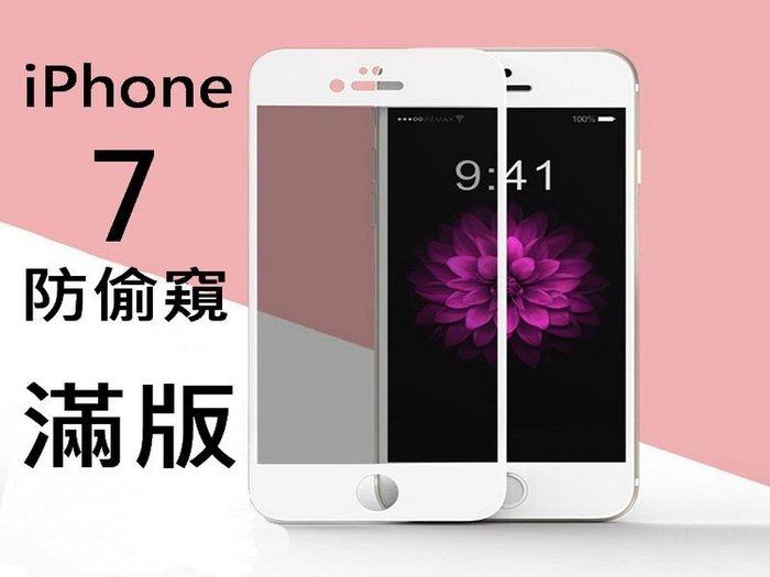 iPhone 7 7+ PLUS 防偷窺 滿版 9h鋼化玻璃貼 滿版
