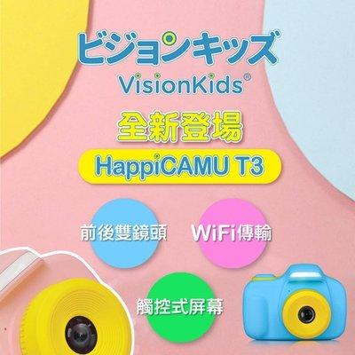 日本品牌Visionkids HappiCAMU T3-3200萬像素觸控相機現貨加送32G記憶卡
