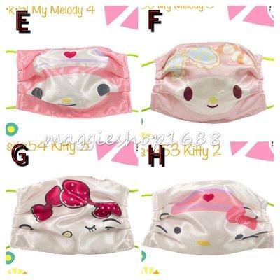 泰國代購Sanrio My Melody Hello Kitty 布口罩