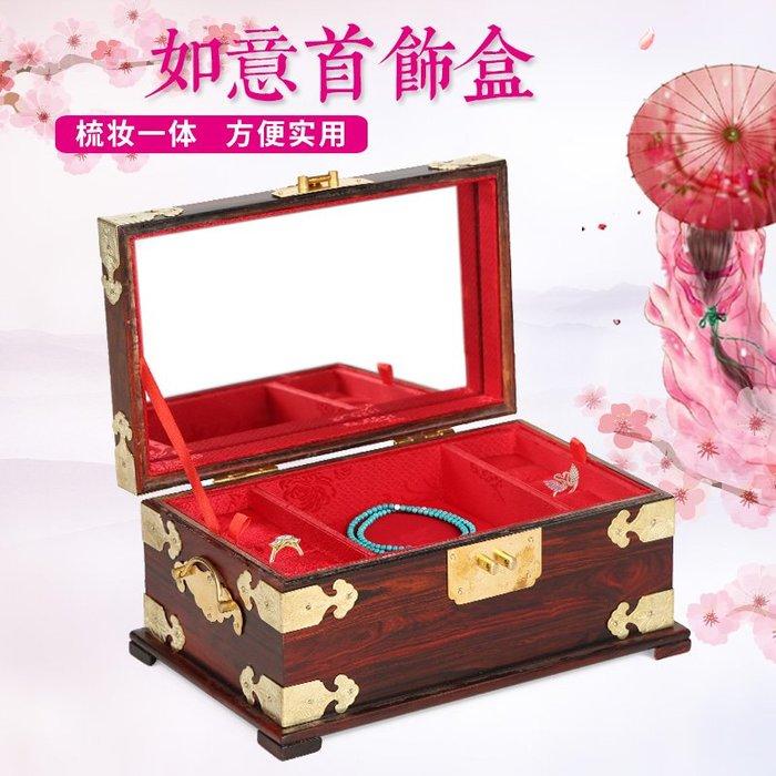 仿復古紅木酸枝帶鎖首飾盒中式收納盒實木質百寶箱大號婚慶送禮