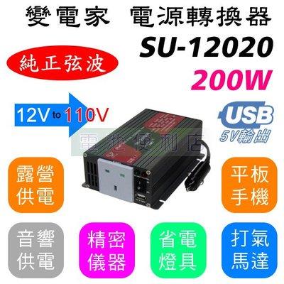 [電池便利店]變電家 200W 純正弦波 SU-12020 車用電源轉換器 (DC轉AC 12V轉110V)