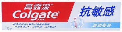 【B2百貨】 高露潔牙膏-抗敏感溫和美白(120g) 8714789255828 【藍鳥百貨有限公司】