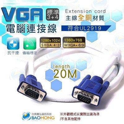 含發票台南寶弘】VGA 螢幕延長線 UL2919(3+4) 15針公對公 20M訊號線 抗噪磁環 全銅+鋁鉑屏蔽