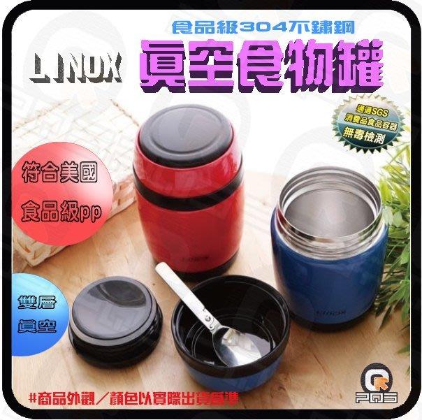 ☆台南PQS☆MIT台灣製造 LINOX 304不鏽鋼 真空食物罐 0.38L 附摺疊湯匙 悶燒罐 保溫罐 保冰 副食品