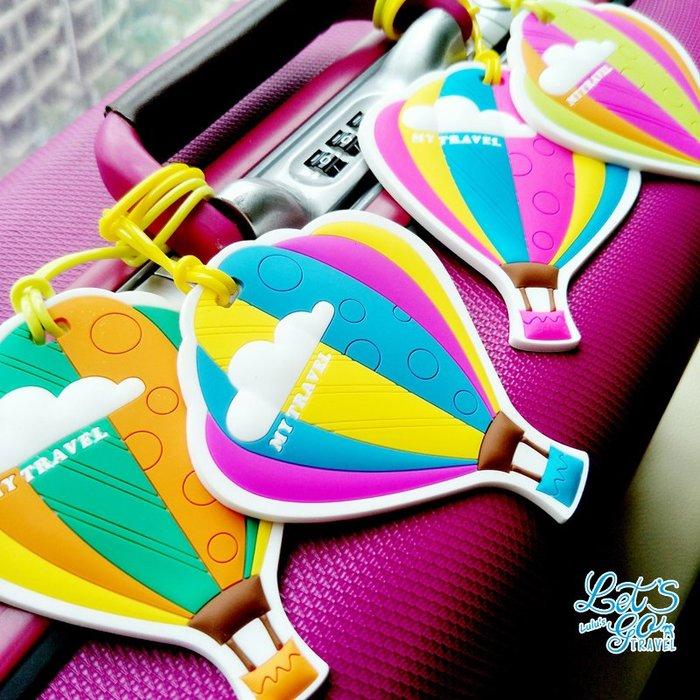 行李吊牌 ❉︵清新可愛立體浮雕軟矽膠玩色熱氣球行李吊牌︵❉4色 Let's Go lulu's。CE10