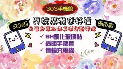 303手機館LG V30+ 搭門號專案中華遠傳台哥台灣之星亞太再送傳輸線.玻璃貼.清水套 更多優惠方案請洽門市