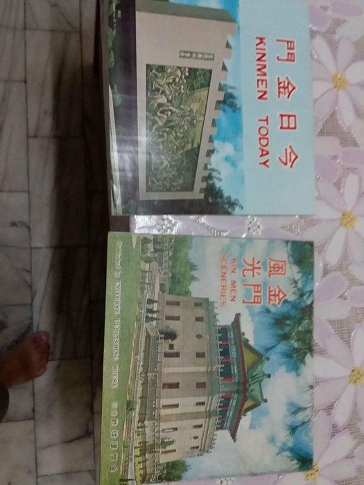 老金門,2本,老風景,文化