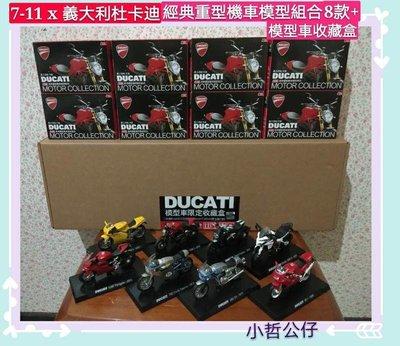 【小哲公仔】7-11 x 義大利杜卡迪 《1:24 經典重型機車模型組合共 8款+收藏盒》2,380 元<現貨>