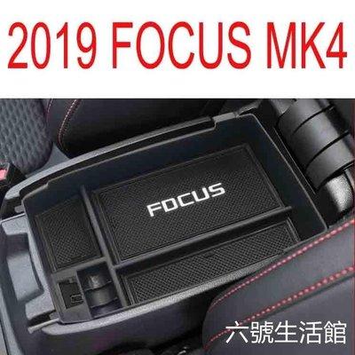 福特Ford 2019 MK4 新FOCUS 4門新/ 5門 中央扶手 置物盒 儲物盒 收納盒 零錢盒 中央扶手盒FORD