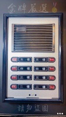 ️金嚴️宇橋牌主機 8戶 台灣原廠直配 宇橋科技 室內機 對講機 門口機 公寓對講機 大樓門口機 母機