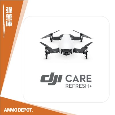 【AMMO DEPOT.】 DJI 大疆 Care Refresh plus 隨心續享 Mavic Air 御 空拍機