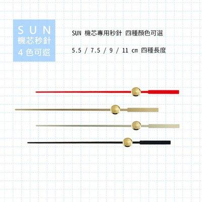 【鐘點站】SUN機芯專用 7.5公分秒針 / 四色可選 / 紅黑金銀 / 單支售價