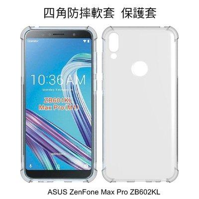 *PHONE寶*ASUS ZenFone Max Pro ZB602KL 全包防摔套(氣囊) 四角氣囊 保護殼