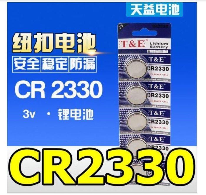 天益牌CR2330鈕扣電池3V/電子錶/車鎖匙/主機板/手錶/水銀電池/耳溫槍/汽車遙控器/計算機