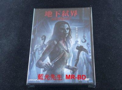 [DVD] - 地下弒界 The Basement ( 台灣正版 )