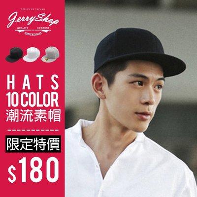 多件優惠 JerryShop【XXHP013】SNAPBACK潮流素面棒球帽 (10色) 高磅硬挺 後扣帽 白色 黑色