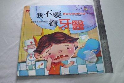 【彩虹小館】S1童書~我不要看牙醫(牙齒保健的學習)_王子公主成長繪本