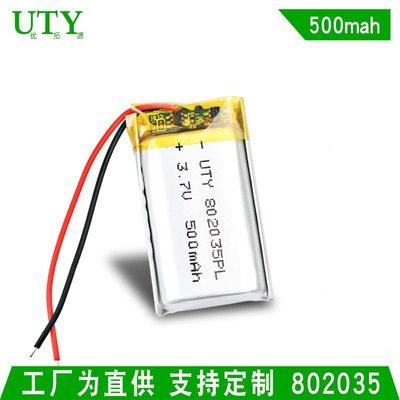 二顆起售 802035優質小音響3.7v聚合物鋰電池藍牙鼠標小臺燈電芯定制500mah 台北市