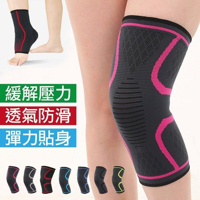運動防護 加壓護膝矽膠防滑【單支售】 超彈性保暖護膝 運動防護護膝腳踝護具