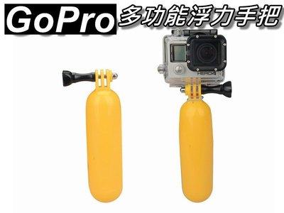 GoPro浮力自拍棒/浮力棒/手持漂浮棒/手持棒/防水袋 HERO 3/3+/4/SJ4000 桃園《蝦米小鋪》