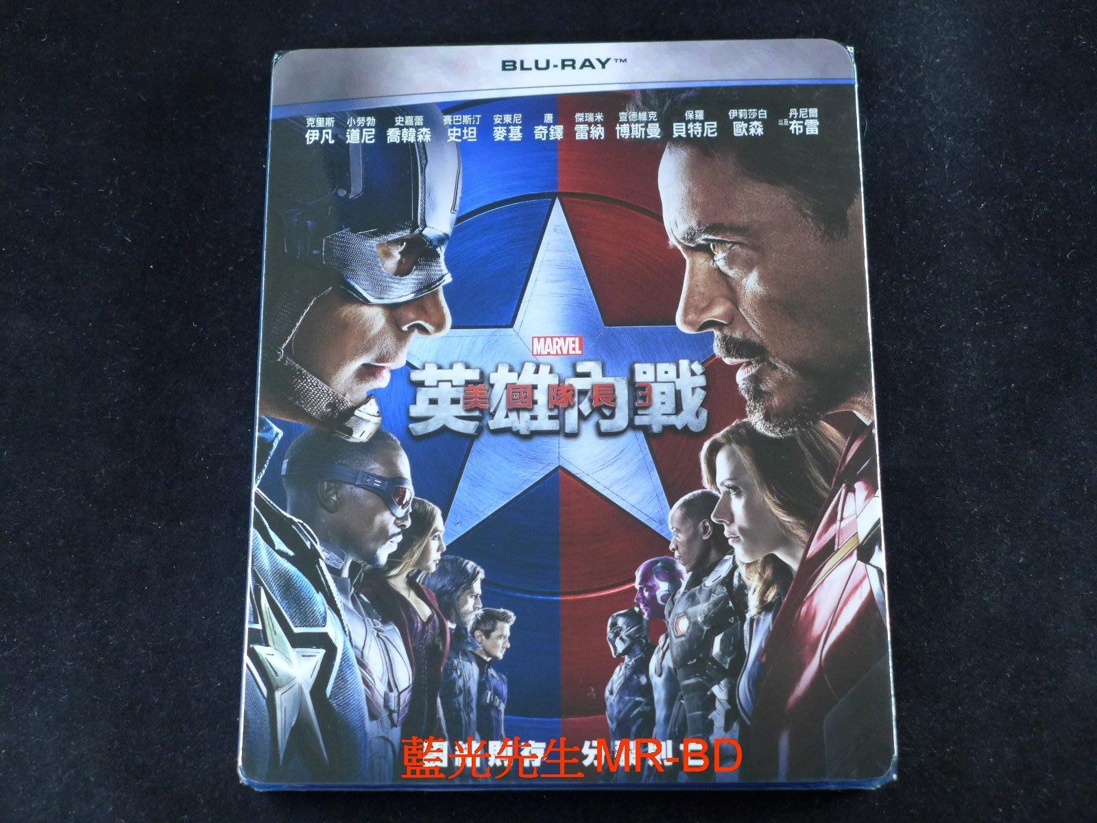 [藍光BD] - 美國隊長3:英雄內戰 Captain America : Civil War ( 得利公司貨 )
