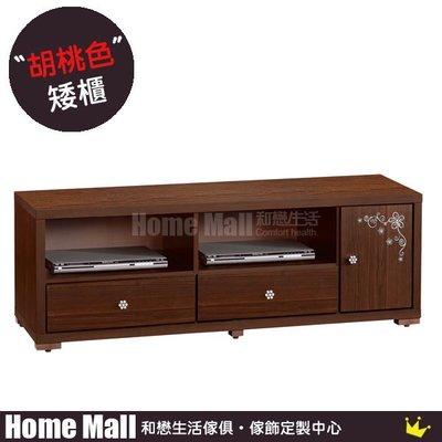 HOME MALL~堤森印花胡桃5尺矮電視櫃 $3600 (雙北市免運)4F~(LF5型)