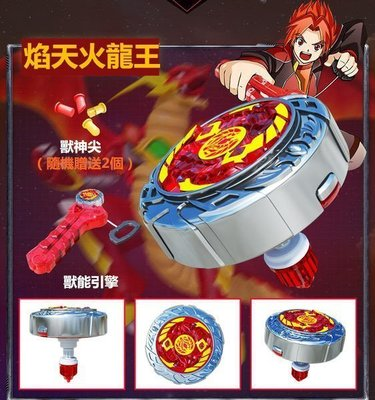 戰鬥陀螺 正版套裝戰鬥盤 靈動魔幻陀螺 全套陀螺玩具 烈焰獸王靈魂飛鯊 男孩玩具 禮物