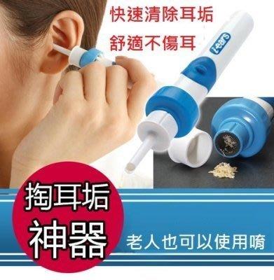 《保固》【現貨】 掏耳朵神器 耳朵吸塵器 耳朵清潔器 日本網紅極力推薦 極致享受 舒服