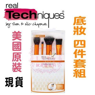 【特價-現貨免等】Real Techniques 底妝刷具4件組 粉底刷/蜜粉刷/打亮刷/遮瑕刷+刷具架 RT