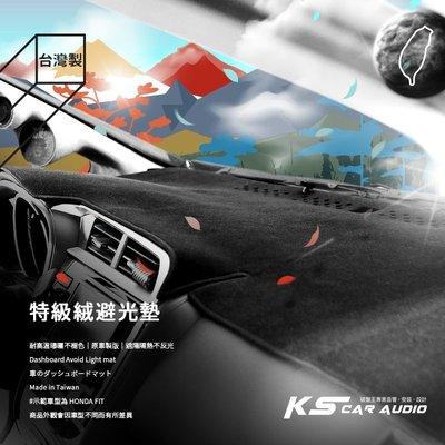 8AK【不褪色 特級絨避光墊】台灣製 賓士 BMW 豐田 凌志 福特 日產 三菱 現代 本田 福斯 富豪 納智捷 奧迪