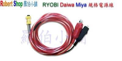 【羅伯小舖】電動捲線器 Daiwa、RYOBI、Shimano、Miya 規格,高規格品質手作電源線
