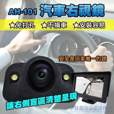 【豐年】【AH-101】汽車右視鏡【10分鐘安裝】倒車雷達 汽車盲區輔助系統 右視右側攝像頭