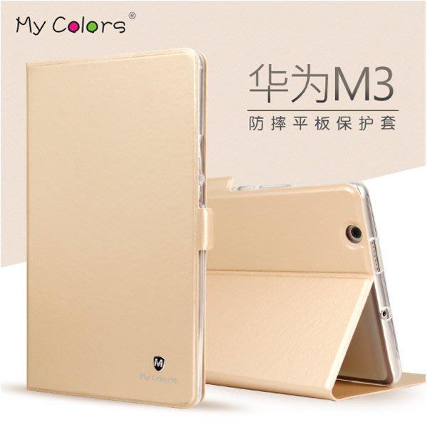 華為 MediaPad M3 8.4 吋 平板保護套 華為 M3 純色系列 皮套 支架 全包 TPU 內殼 保護殼