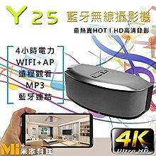 買就送記憶卡 l 4k l Y25-藍芽音響 l wifi l 針孔攝影機 l 監視器 l 微型攝影機 l A0079