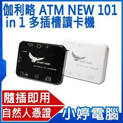 【小婷電腦*讀卡機】全新 伽利略 RU044 ATM NEW 101 in 1 多插槽讀卡機 自然人憑證 金融卡